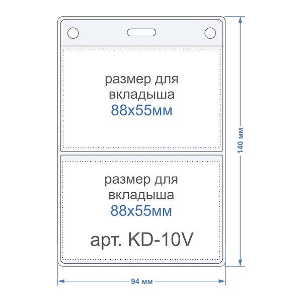 kd10-2