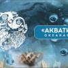 Akvatika_EM_face