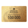 gift_card_100000_mini (1)